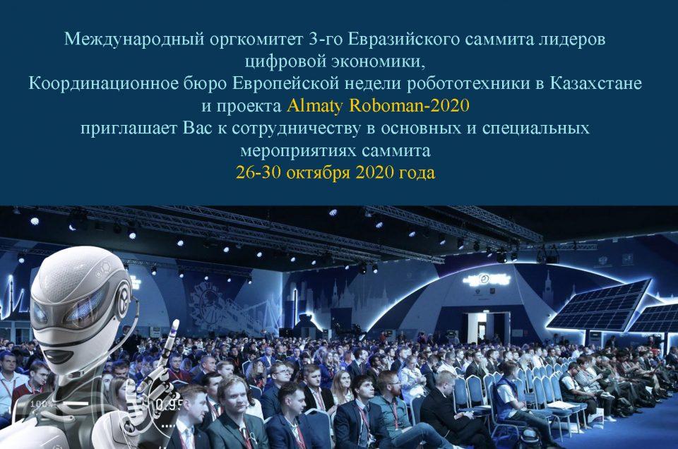 Уточненная финальная информация для зарегистрированных делегатов осенних мероприятий 3-го Евразийского саммита лидеров цифровой экономики, 26 - 30.10.20